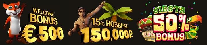 Акционные бонусы Арго казино