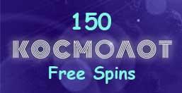 Клуб Космолот – бездепозитный бонус за регистрацию