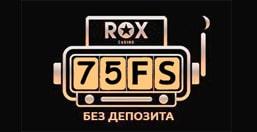 Казино Рокс: фриспины без депозита за регистрацию