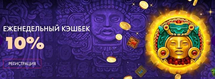 Бонусные предложения в Космолот