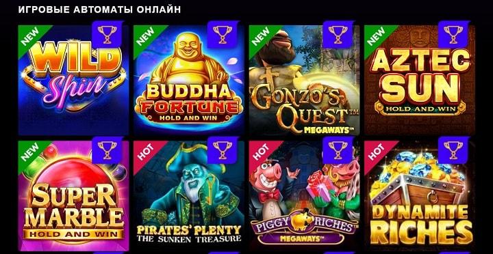Игры онлайн казино Космолот