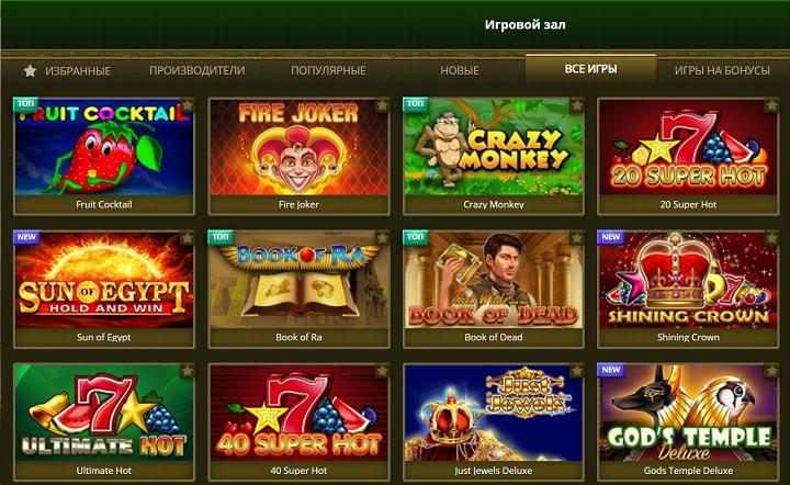 Автоматы в Eldorado казино