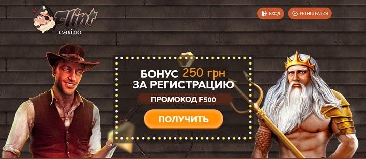 Бонусный бездеп Флинт казино