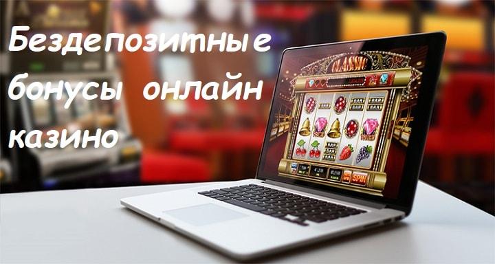 Бездепозитный бонус в казино Украины