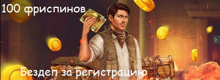 Бездепозит Риобет фриспины