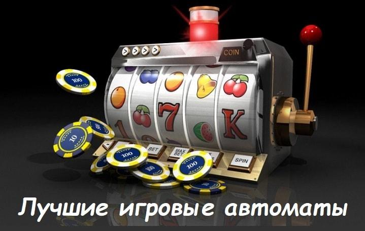 Автоматы в топ казино Украины