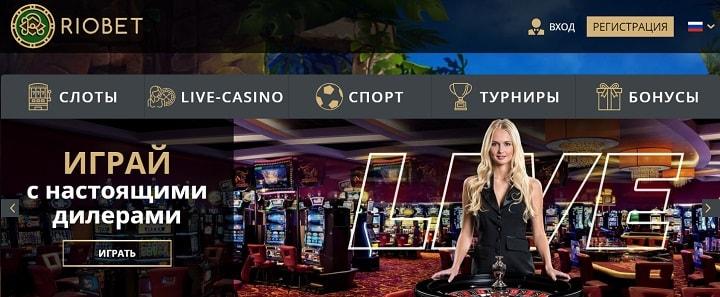 Игры Live в Риобет казино