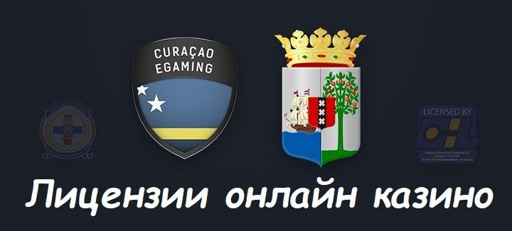 Лицензии топ казино Украины