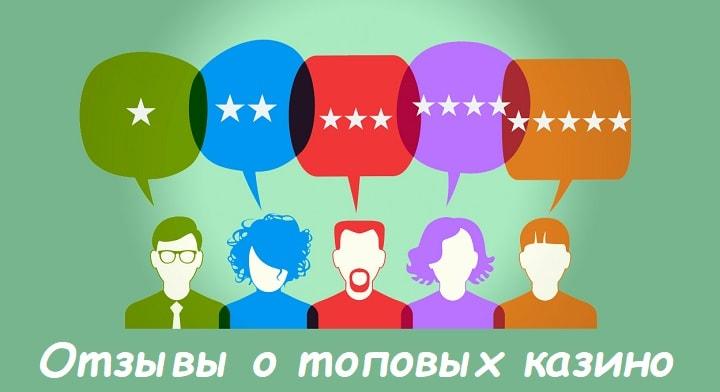 Отзывы о топовых казино Украины