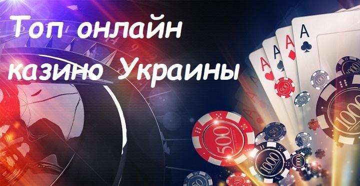 Украина: топ онлайн казино