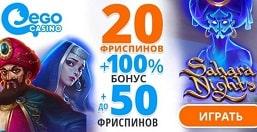 Онлайн площадка Ego Casino: бонусные вращения каждому