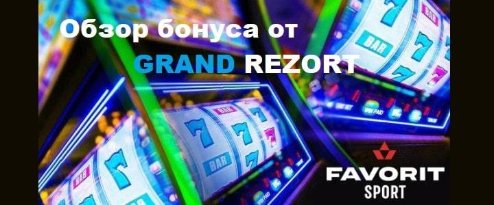 Промо казино Фаворит