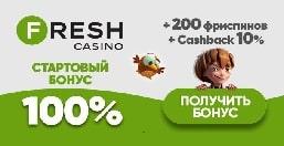Fresh Casino: бездепозитный бонус, плюс ачивки за депозит