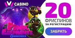 Бездепозитный бонус в Ivi Casino: фриспины за регистрацию