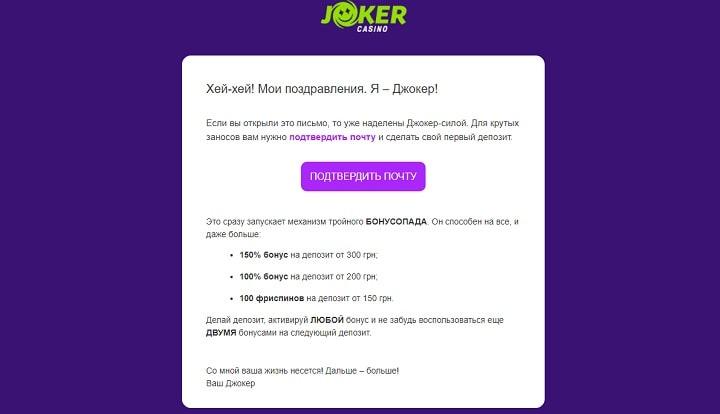 Получить бездеп Джокер казино