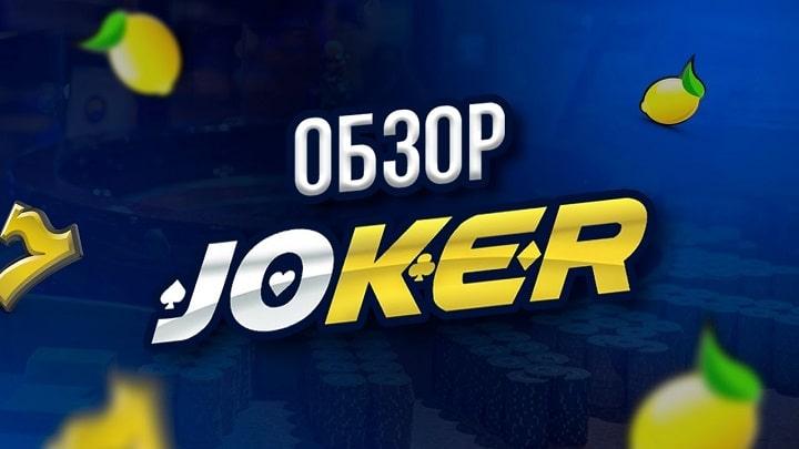 Играть в казино Джокер